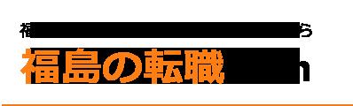 福島の転職.com|福島の転職ノウハウ、正社員の求人情報
