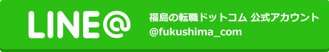 LINE,仙台の転職ドットコム 公式アカウント