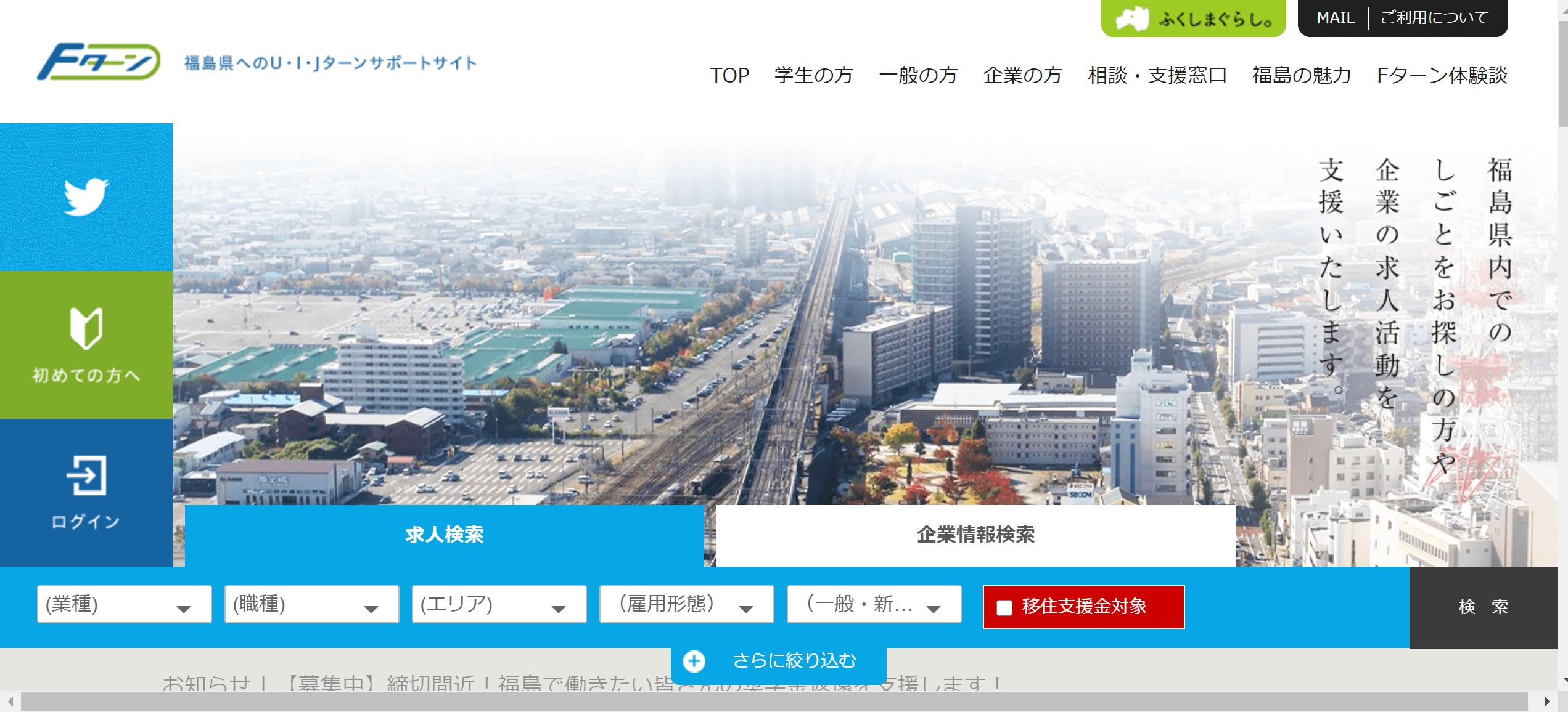 福島県移住支援事業|Fターン