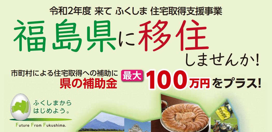 来て福島住宅取得支援事業